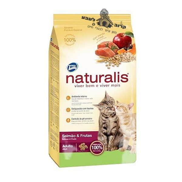 """אוכל הוליסטי לחתולים נטורליס naturalis סלמון ופירות 3 ק""""ג"""