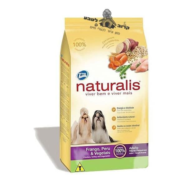 """אוכל הוליסטי לכלבים מגזע קטן נטורליס הודו וירקות 8 ק""""ג"""