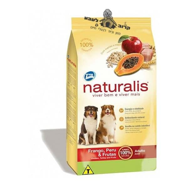 """אוכל הוליסטי לכלבים נטורליס הודו עוף ופירות 15 ק""""ג"""