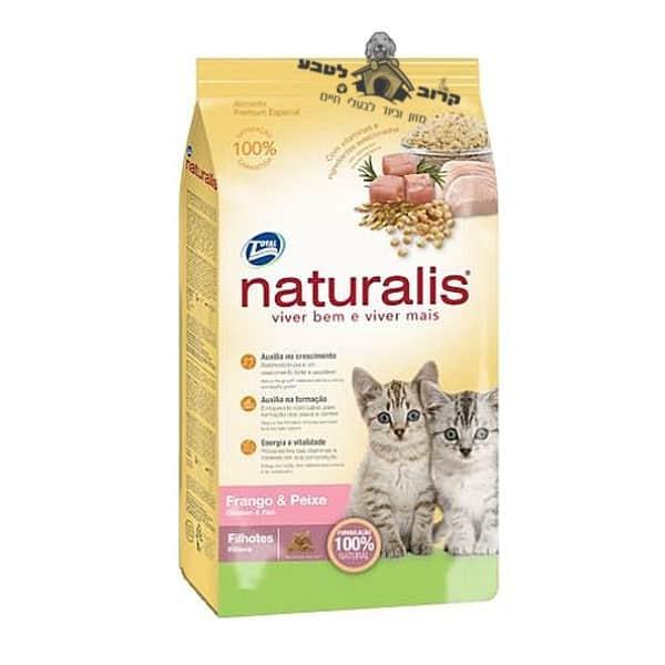 """אוכל לגורי חתולים נטורליס naturalis עוף ודגים 1 ק""""ג"""