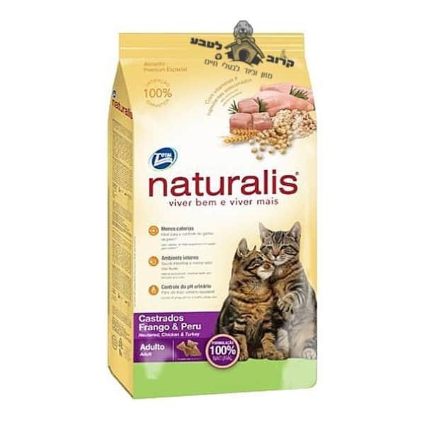 """אוכל לחתולים נטורליס naturalis עוף והודו ניוטרד 3 ק""""ג"""