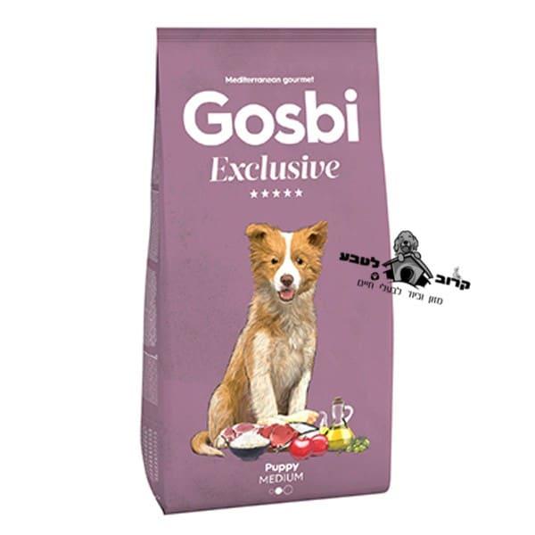 """גוסבי אקסלוסיב מזון לכלב גור puppy – עוף ודגים – שק 12 ק""""ג גוסבי Gosbi"""