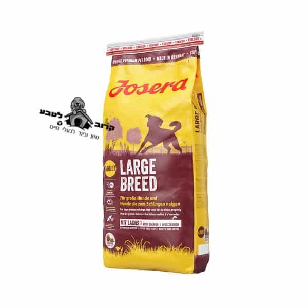 """ג'וסרה כלב בוגר גזע גדול 15 ק""""ג LARGE BREED"""