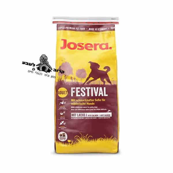 """ג'וסרה כלב בוגר פסטיבל סלמון 15 ק""""ג FESTIVAL ג'וסרה Josera"""