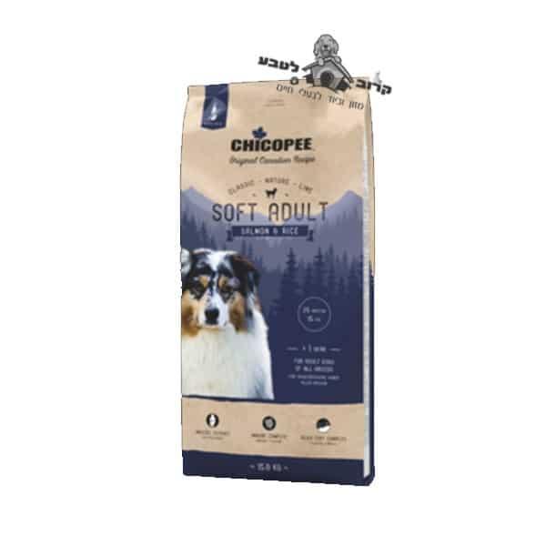 """צ'יקופי Chicopee לכלב מזון לכלבים סלמון ואורז-סופט 15 ק""""ג"""