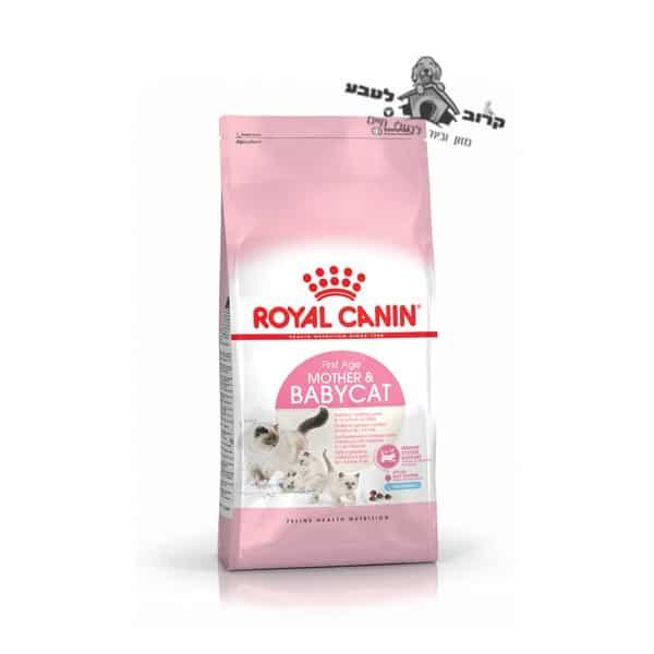 """רויאל קנין מזון לגורי חתולים בייבי Baby cat – משקל 4 ק""""ג רויאל קנין Royal Canin"""