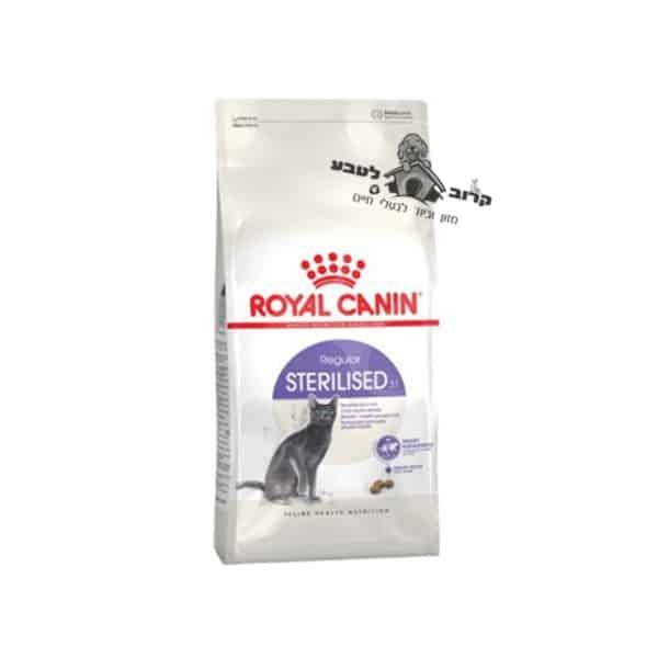 """רויאל קנין מזון לחתול בית מסורס סטרלייזד – משקל 4 ק""""ג רויאל קנין Royal Canin"""