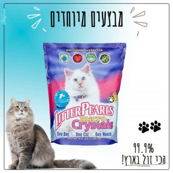 חול לחתולים 8 שקיות קריסטל גרוס 3.6 ליטר