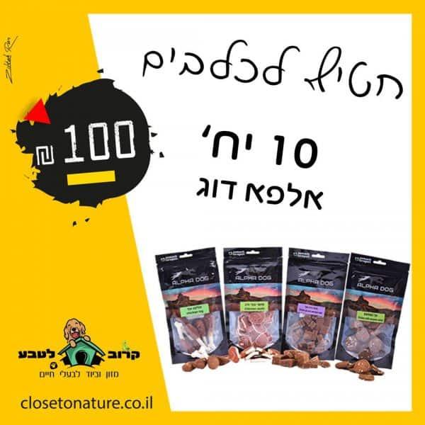 חטיף לכלב 10 יח' ב 100 ₪ אלפא דוג Alpha Dog